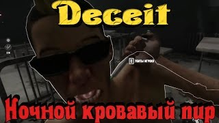 Deceit - Ночной кровавый пир