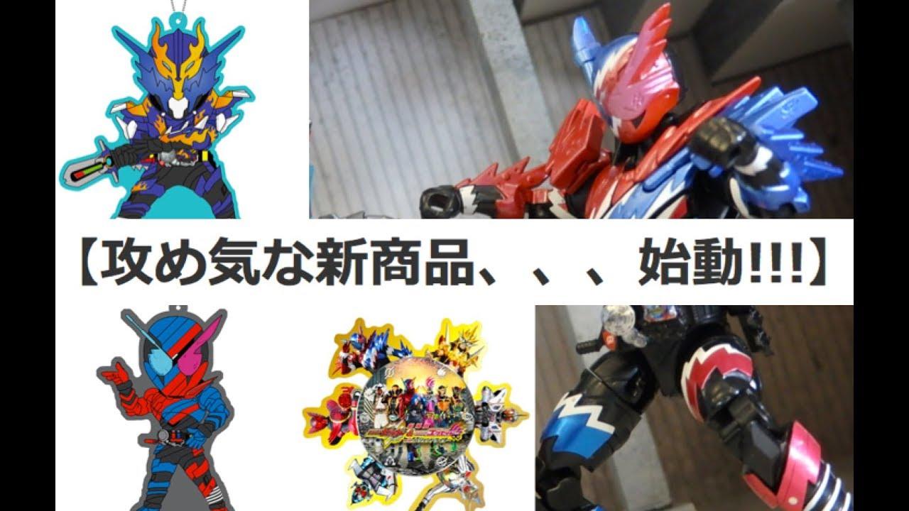 創動BUILD5の情報が解禁!さらに、まさかのあいつらも発売決定!映画「仮面ライダービルド平成ジェネレーションズFINAL」のグッズ情報も!Kamen  Rider Build Sodo