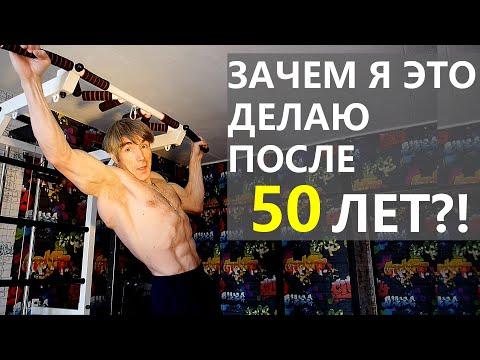 Зачем тренироваться после 50 лет, если все равно стареешь | Анонс интервью доктору Евдокименко