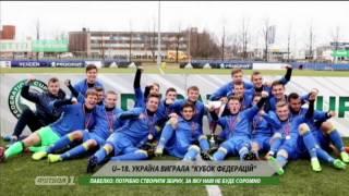 Юношеская сборная Украины выиграла Кубок Федераций