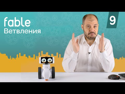 Простые ветвления If Else [9] Модульные роботы Fable