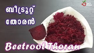 Beetroot Thoran/Kerala Beetroot Poriyal /Vishu Special -Recipe || ബീറ്റ്‌റൂട്ട് തോരൻ ||