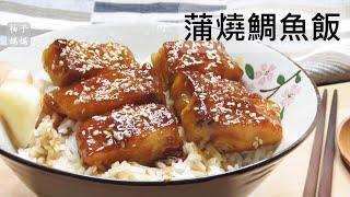 【糖醋魚】「糖醋魚」#糖醋魚,蒲燒鯛魚飯鯛魚這...