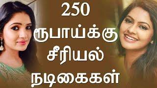 250 ரூபாய்க்கு சீரியல் நடிகைகள் | Rs.250 Salary for Tamil Serial Actresses | Tamil Cinema Seithigal