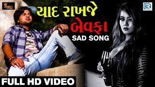 Yaad Rakhje Bewafa New Sad Song | Full VIDEO | New Gujarati Song 2018| Mahesh Thakor| RDC Gujarati