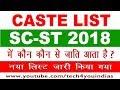 SC ST 2017 Catogory List me kaun jati(caste) Ata Hai !! SC ST में कौन कौन से जाति आता है ? #tech4you