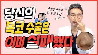 내 복 코 교정 수술 결과를 미리 아는 방법이 있다?!…