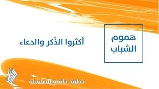 أكثروا الذِّكر والدعاء - د.محمد خير الشعال