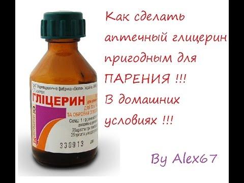 Как получить глицерин в домашних условиях