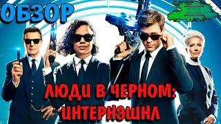 Люди в Черном: Интернэшнл - ОБЗОР MOVIE REVIEW