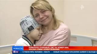 РЕН ТВ собирает деньги на операцию маленького Никиты с нейробластомой