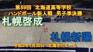 【ハンドボール】 札幌啓成 X 札幌新陽 第59回北海道高校ハンドボール新人戦 男子準決勝