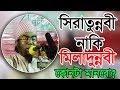 bangla waz 2017 Maulana Jubaer Ahmed Ansari Islamic Waz 2017