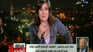 سعد الدين إبراهيم يعترف جماعة الإخوان إرهابية..و يصر على المصالحة مع الجماعة
