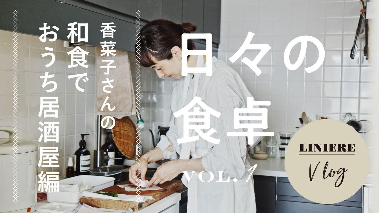 Vlog【日々の食卓】香菜子さんの和食でおうち居酒屋編