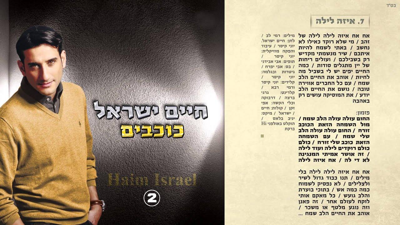 7. חיים ישראל - איזה לילה | Haim Israel - eize layla