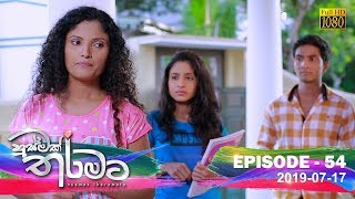 Husmak Tharamata | Episode 54 | 2019-07-17 Thumbnail