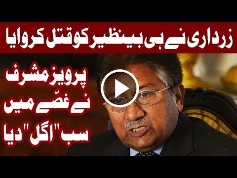 BREAKING - Asif Zardari plotted assassination of Benazir, Murtaza Bhutto - Pervaiz Musharraf