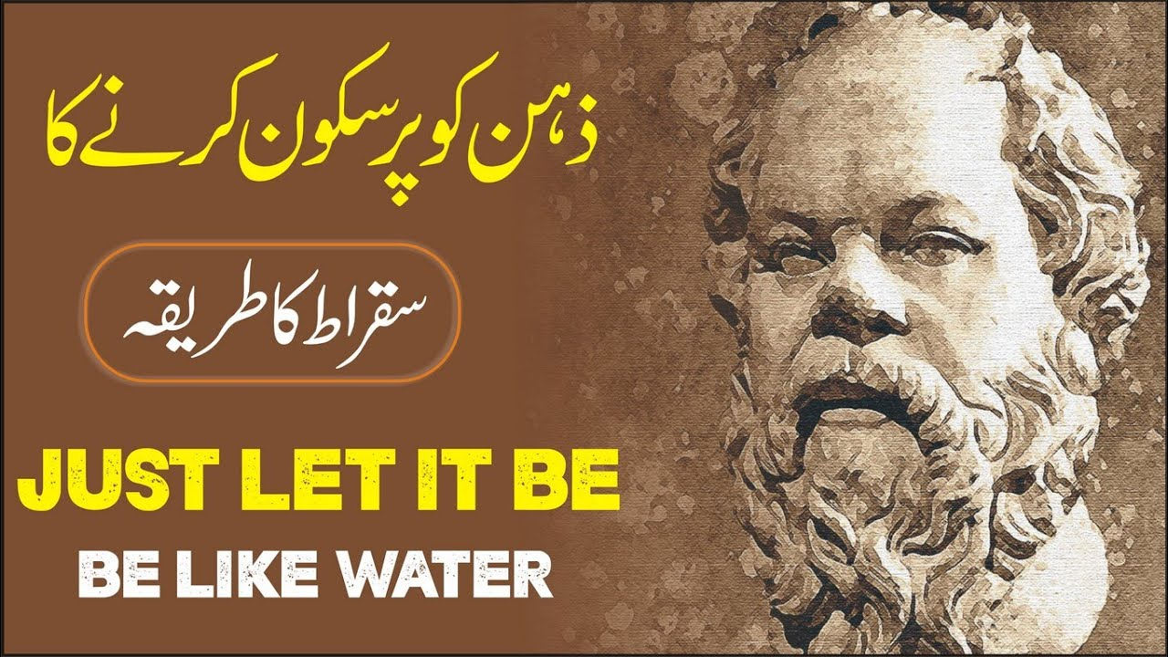 A Short Socrates Story To Calm Your Mind urdu hindi   Be like water Powerful Motivational Video