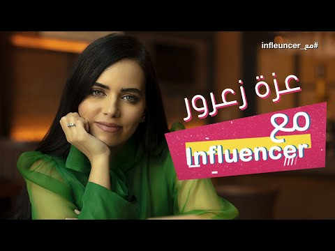 عزة زعرور تقوم بتحدي كميليا.. والنتيجة؟ |#مع_انفلونسر  - نشر قبل 4 ساعة