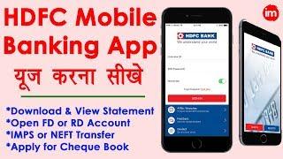 How to Use HDFC Mobile Banking App - HDFC मोबाइल बैंकिंग एप्लीकेशन कैसे इस्तेमाल करे   HDFC Banking