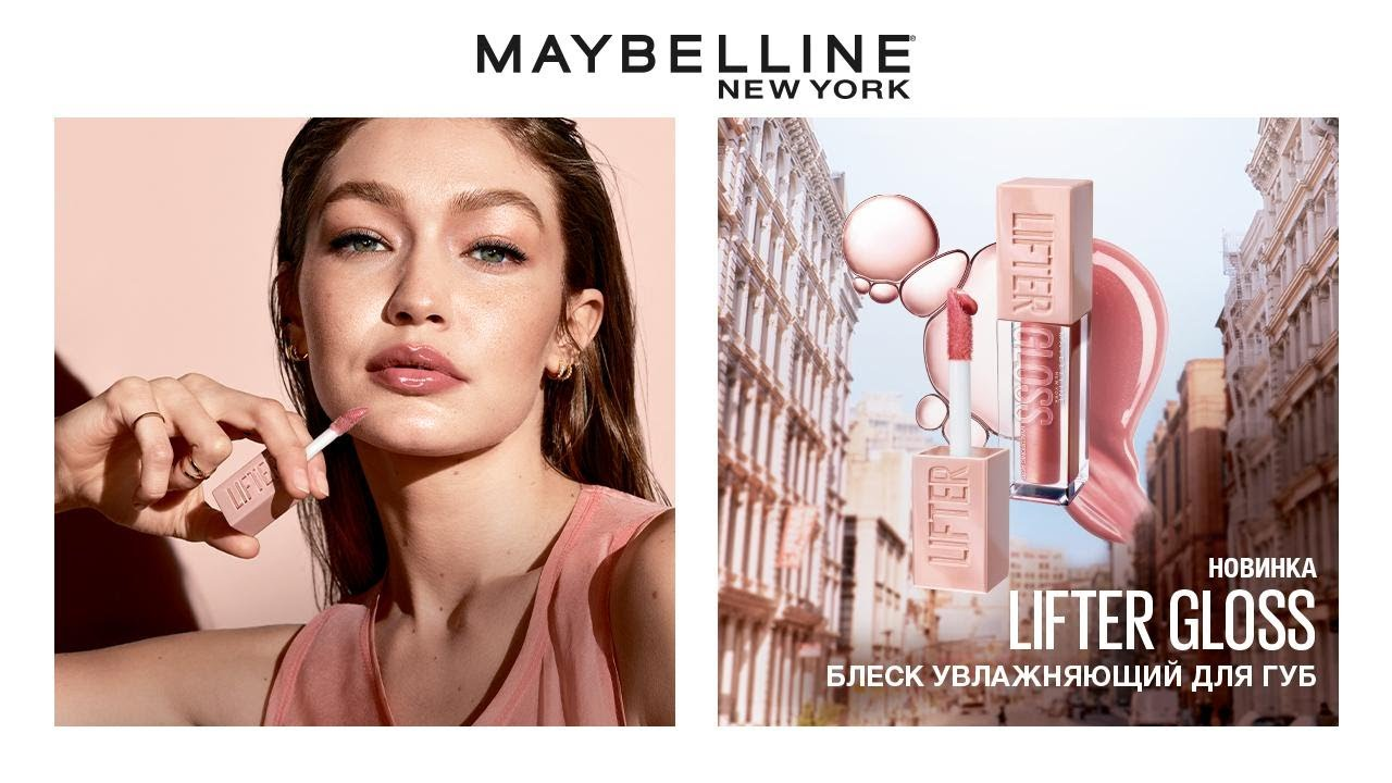 Новинка! Блеск для губ Lifter Gloss от Maybelline NY