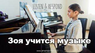 Intermediate Russian: Listen & Respond: Зоя учится музыке