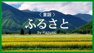 1914 ふるさと 童謡, 唱歌? Furusato, My Dear Home , Children's Song? by Kazuaki Gabychan