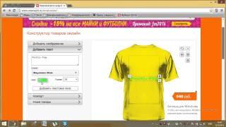 Как и где заказать футболку со своим именем? Быстро и не дорого!(На сайте ВсеМайки.ру. Вы найдете большой асортимент маек и футболок, как готовые так и для вашего дизайна...., 2014-10-15T10:58:16.000Z)