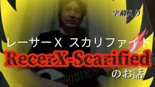 RecerX Scarified Challeng Story   レーサーXのスカリファイドを練習中なのですが、難しく苦戦してます。  #速弾き#ギター#Scarified.