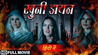 यन डायन Full Movie (HD) - कहानी एक चुड़ैल की - Hollywood Hindi Dubbed Movie - Horror Movie 2021
