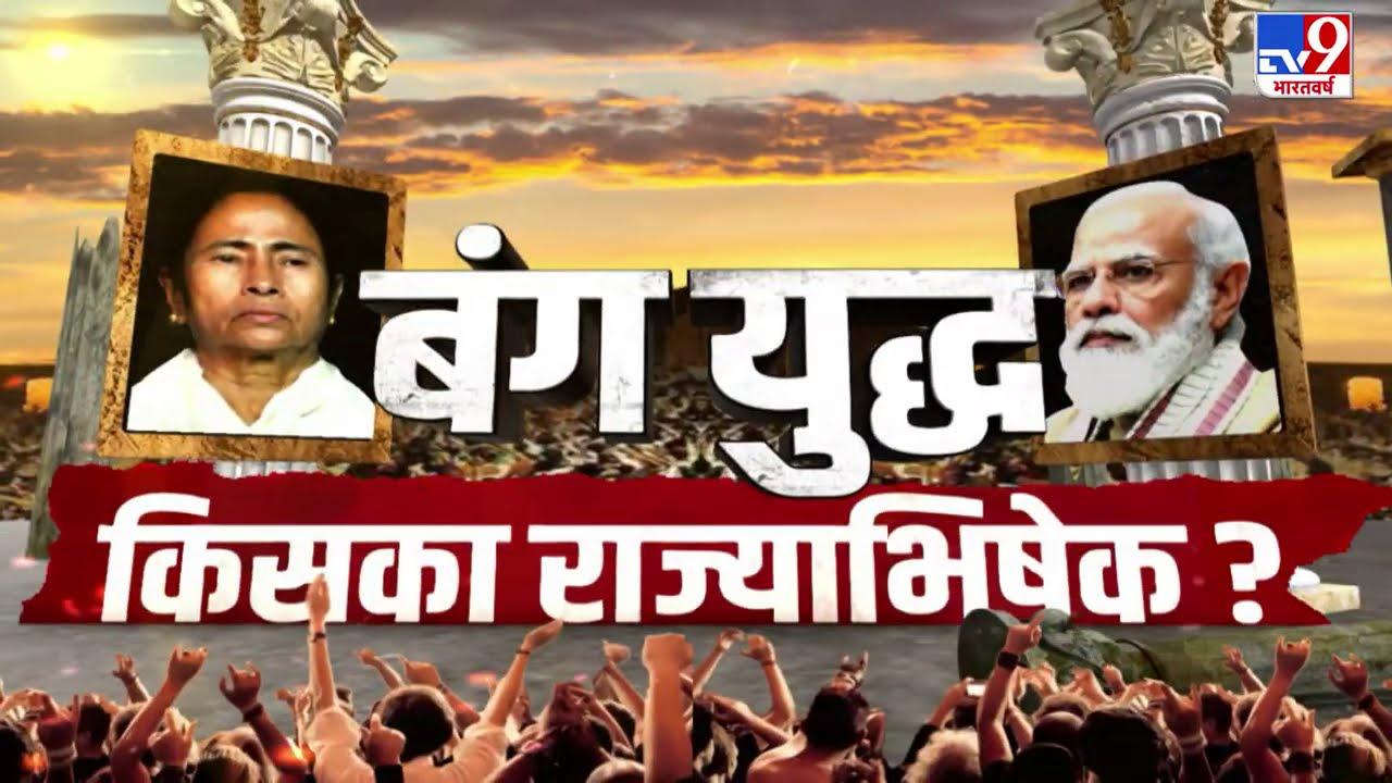 West Bengal Election 2021 : दीदी Vs मोदी की लड़ाई.. चुनाव से पहले बड़ा मेला  - YouTube