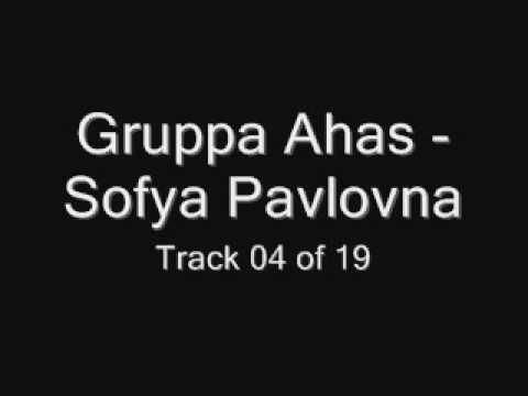 Gruppa Ahas - Sofya Pavlovna (Группа Ахас - Софья Павловна) Chastushki Частушки