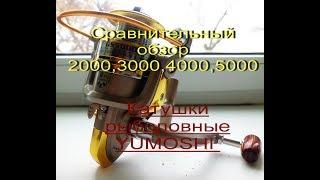 YUMOSHI Котушки рибальські 2000,3000,4000,5000 Порівняльний огляд (юмоши)