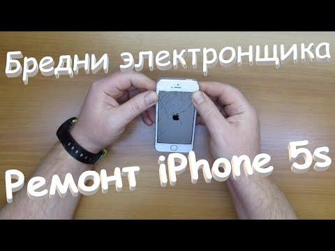 Ремонт iPhone 5s. Замена экрана. Бредни электронщика.