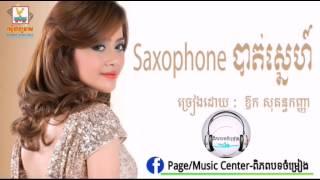 Saxophone បាត់ស្នេហ៍-ឱក សុគន្ធកញ្ញា|Saxophone Bat Sne-Aok Sokunkanha