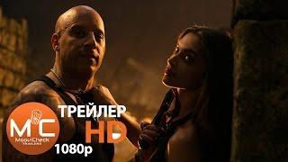 Три икса: Мировое господство   Русский трейлер HD