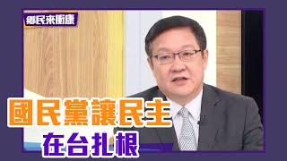 前大使:國民黨讓民主在台扎根【Yahoo TV #鄉民來衝康】
