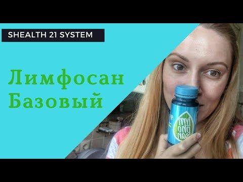 Лимфосан Базовый Сибирское здоровье