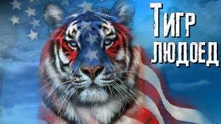 Тигр-людоед - Олег Спицын & Солнечный Ветер