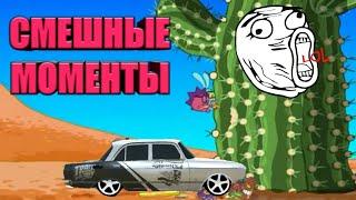СМЕШНЫЕ МОМЕНТЫ/Фейлы В Russian Rider Online #3 [Смешарики в РРО+Баги на Короне]