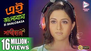 EI BHALOBASA | এই ভালোবাসা | Sathihara | সাথীহারা | Alka Yagnik | Echo Bengali Muzik