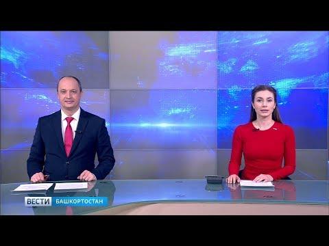 Вести-Башкортостан - 28.11.18