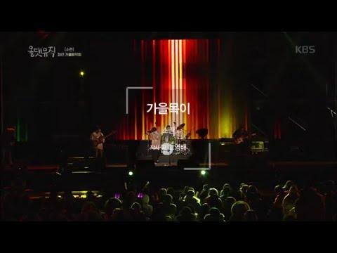 올 댓 뮤직 All That Music  소란  가을목이20181115
