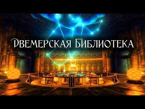 ТАЙНАЯ ДВЕМЕРСКАЯ БИБИЛИОТЕКА ► Skyrim Project AHO #3 thumbnail