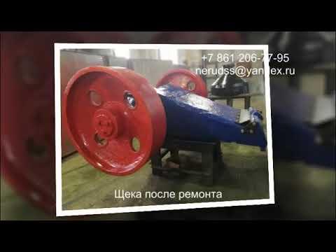 Ремонт щеки дробилки СМ-741