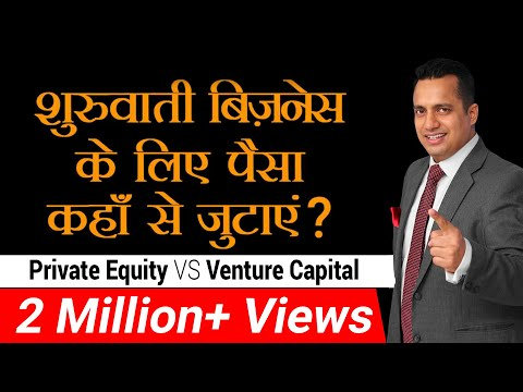 Funding for Your StartUp | Private Equity | Venture Capital