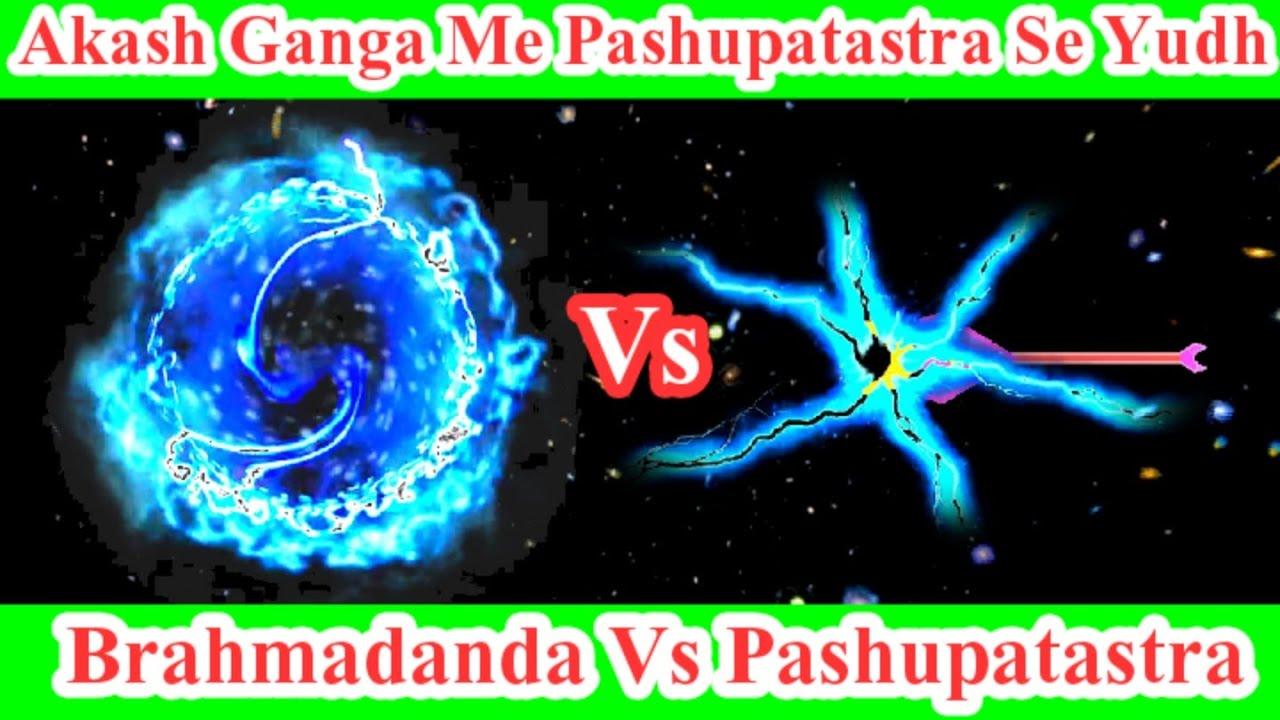 Power Of Pashupatastra Vs Brahmadanda   Brahmanda Astra