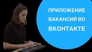 emny - поиск сотрудников Вконтакте