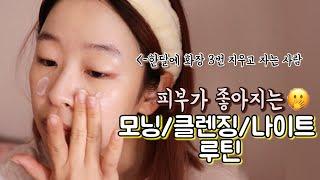 피부가 좋아지는 데일리루틴 공개!(모닝/클렌징/나이트 …